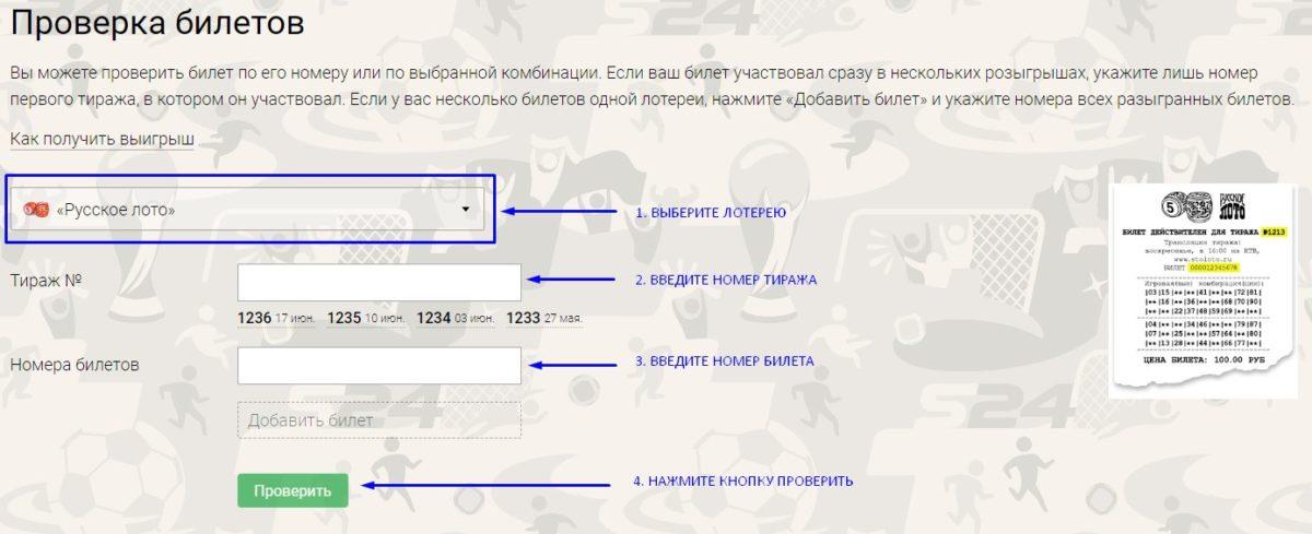 Как проверить билет или тираж лотереи Столото в личном кабинете