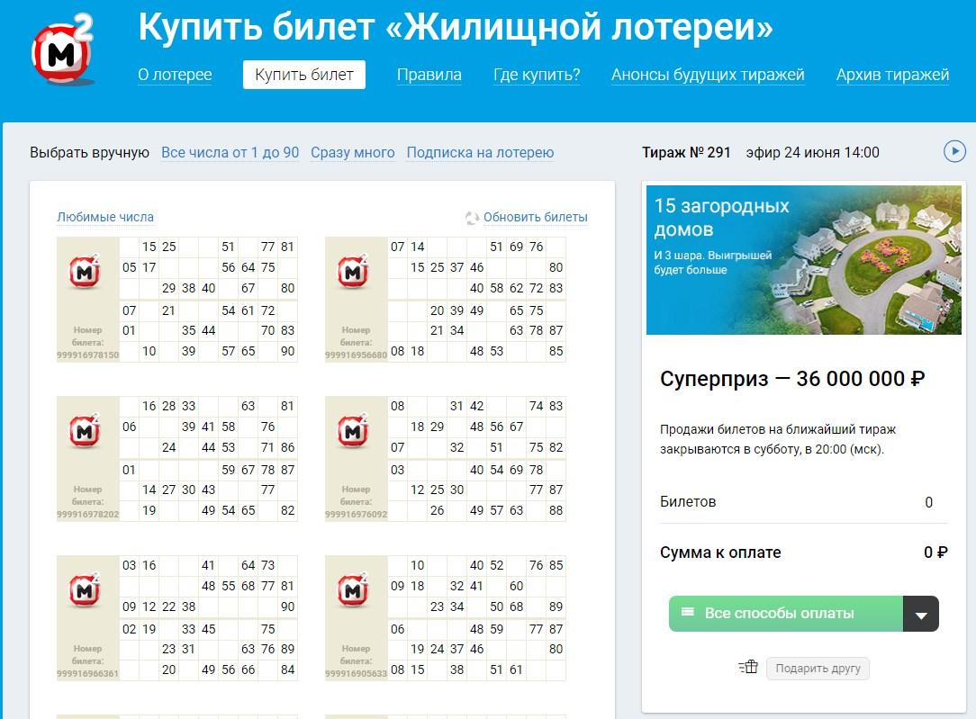 Как купить лотерейный билет в личном кабинете на сайте Столото