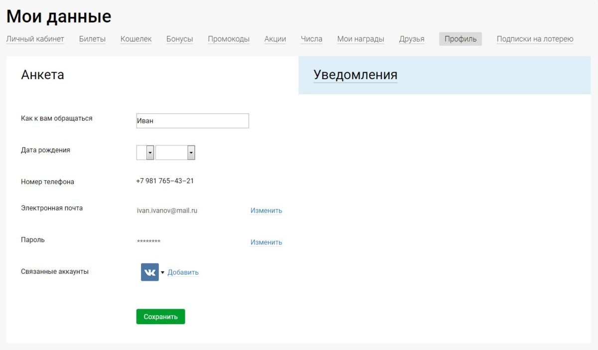 Вход и регистрация в личный кабинет Столото на официальном сайте